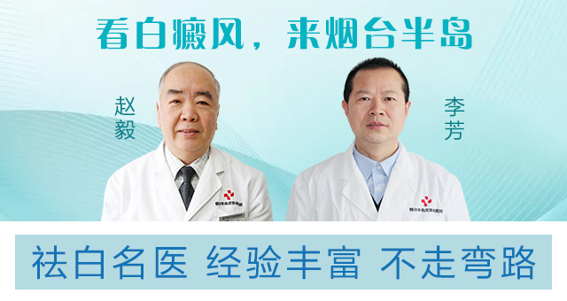 烟台半岛白癜风医院是烟台半岛治疗白癜风最好的医院